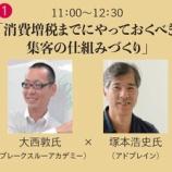 『講演のお知らせ(ジャパンホーム&ビルディングショー)【1076日目】』の画像