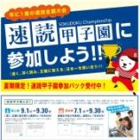 『【速読】速読甲子園にチャレンジしよう!』の画像