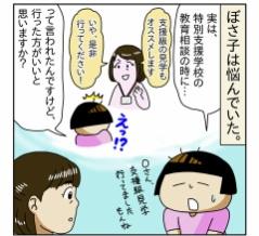 悩み!!特別支援学校の今