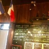 『大阪で開催されたG20のシェフチームに参加された店主のお店 Le copain(ル・コパン)。シェフの料理をいただきながらG20バックステージの話を聴く会が8月31日に開催されます。』の画像