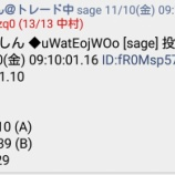 『◆SQ値速報◆ 2017ー11月限 SQ』の画像