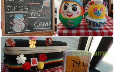 『第16回 S☆camp!その⑤(キャンプ・アンド・キャビンズ那須高原)❮初回❯』の画像