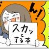 【おすすめ本】私的スカッとする本ランキング
