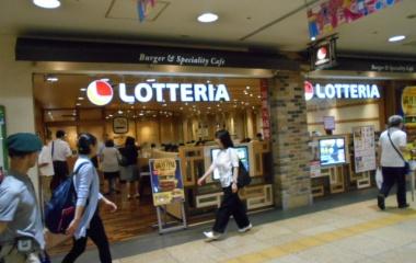 『LOTTERIA (ロッテリア) 新宿小田急エース店 ~半熟月見肉厚バーガー~』の画像