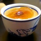 『可愛い陶器の「豆乳プリン ほうじ茶」~【一乗寺中谷】』の画像