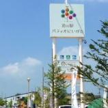 『新潟県 › 道の駅 パティオにいがた』の画像