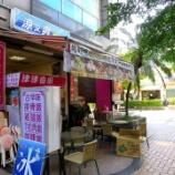 『台北201606旅行【その8】津津香厨(台湾/台北)』の画像