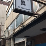 『新橋 徳鮨 再開するようです』の画像