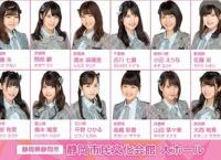 チーム8 全国ツアー 静岡県公演の出演メンバー発表!チケット先行発売は明日(2/28)からスタート!