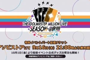 【ミリシタ】本日21時から「SEASON-@IR!!!!」有料イベントパート配信チケット発売開始!+次回ミシシラは11月予定!