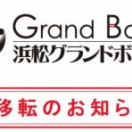 『浜松グランドボウルが移転のため5/6に一時閉店、移転先は東区半田山のアロマ半田で8月頃オープン』の画像