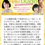 『【ラジオ出演】ラジオ日本「ハロー!アイレディオ」』の画像