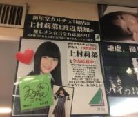【欅坂46】柏の新星堂がむーちゃん推し!?神推しされてるwww