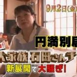 『石田さんちの大家族2020長女や三男と次男和寛離婚の現在がやばい』の画像