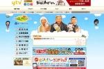 大阪ほんわかテレビに『原始人の生活をやってみよう!のこども2』が出演!~本日8/17(日)PM10:30から放送~