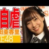 """須田亜香里「30歳までアイドルやるのは誰が最初か」「柏木さんとは目に見えない""""バチバチ感""""がある」"""