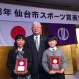 『平成28年 仙台市スポーツ賞』の画像