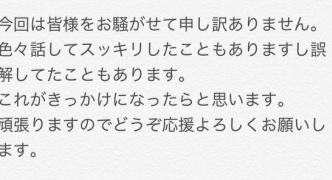 【悲報】NGT48山口真帆、ブチ切れツイートwwwwwwwww