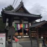『【京都】高台寺天満宮の御朱印』の画像