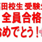 桐光学院 福田校