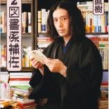 『又吉さんが、尾崎放哉、太宰治、江戸川乱歩などの作品紹介を通して自身を綴っている、胸を揺さぶられるエッセイです!』の画像