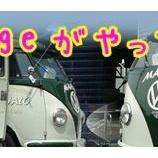 『【スタッフ日誌】VWビレッジ(VW Type2をベースにした移動販売車)がやってきます!』の画像