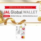 『JALグローバルウォレットカードを申し込んで100マイル貰ってみた。』の画像
