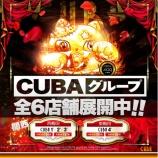 『7/19 CUBA4th東梅田 特日』の画像