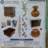 『戸田市郷土博物館「イレモノいろいろ器の今昔」』の画像