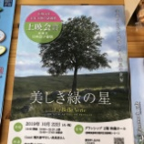 『富士は晴れたり、日本晴れ』の画像