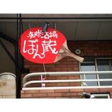 『(東京)卓球酒場ぽん蔵』の画像