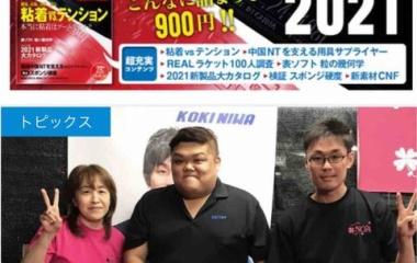 『卓球王国WEBにノアが掲載されました。』の画像