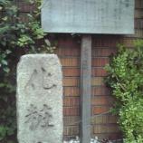 『化粧水の碑』の画像