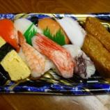 『にぎり寿司』の画像