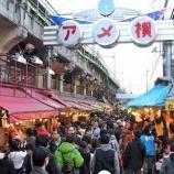 『【大都会東京】初めてアメ横に行った日』の画像