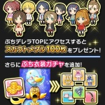 【モバマス】新ぷちアイドル9人追加!新機能「ぷち衣装ガチャ」ぷちマニーを消費して衣装ゲット!
