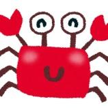 『小林多喜二「蟹光線」』の画像