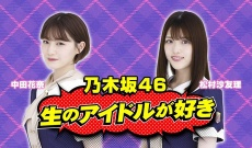 乃木坂46がMC「生のアイドルが好き」豪華ゲストが発表キタ━━━━━━(゚∀゚)━━━━━━ !!!!!