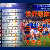 中田英寿とかいう日本サッカー史上最高の選手w