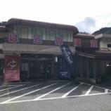 『【温泉巡り】No.186 かきのき温泉 はとのゆ(島根県鹿足郡吉賀町)』の画像