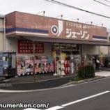 『ディスカウントストア「ジェーソン」(足立区_花畑)』の画像