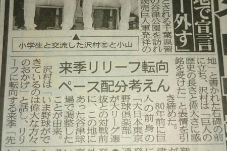 巨人澤村「リミッターを外す」ペース配分考えん alt=