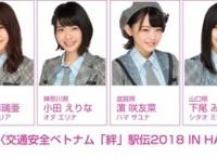 11/18 チーム8が「交通安全ベトナム絆駅伝2018 IN HANOI」に出演!