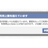 『Facebookから利用停止警告「節度をもってご利用ください」って節度をもって利用してるんですけど【湯川】』の画像