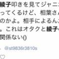 【悲報】嵐ファン「綾子のことはウチらが一番知ってる。これはウチらと綾子の問題」