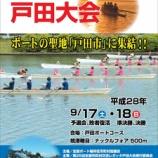 『今週の土日は戸田ボートコースが熱い!第25回全国市町村交流レガッタが開催されます』の画像