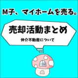 『M子、マイホームを売る〜売却活動まとめ 仲介不動産について〜』の画像