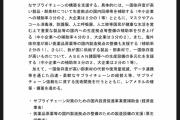 【速報】 安倍ちゃん、中国から日本へメーカー工場移転したら工場費用75%を現金給付すると表明