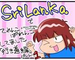 スリランカに行ってきた【行き道編①】ビザについて