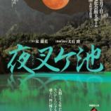 『戸田市民劇団第2回公演「夜叉ケ池」 6月7日(土)開催』の画像